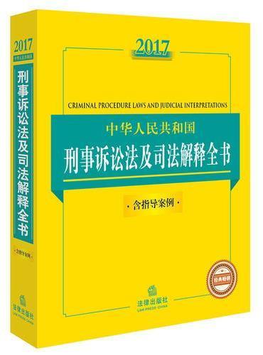2017中华人民共和国刑事诉讼法及司法解释全书(含指导案例)