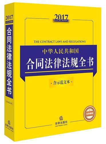 2017中华人民共和国合同法律法规全书(含示范文本)