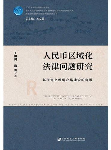 人民币区域化法律问题研究