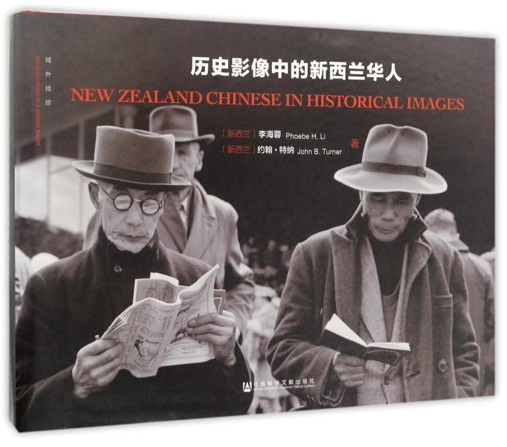 历史影像中的新西兰华人(精装版)