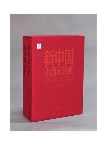 新中国年画宣传画(2卷)