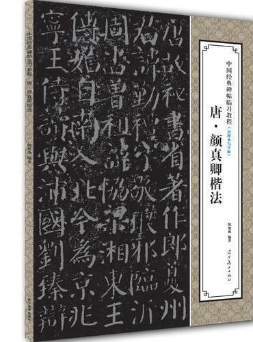 中国经典碑帖临习教程:唐颜真卿楷法