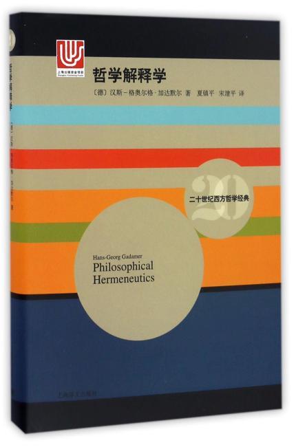 哲学解释学(二十世纪西方哲学经典)