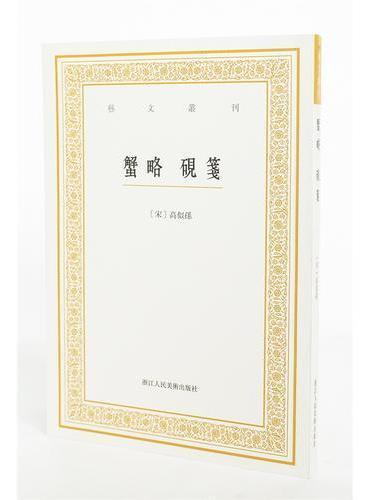 艺文丛刊三辑:蟹略 砚笺