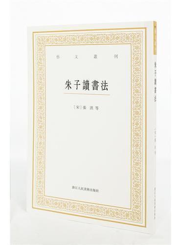 艺文丛刊三辑:朱子读书法