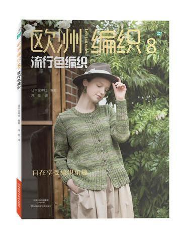 欧洲编织8:流行色编织