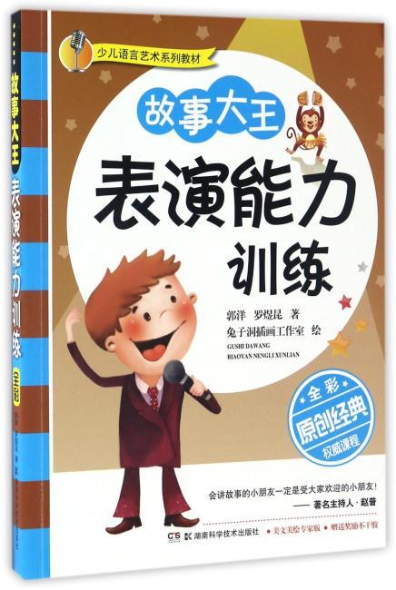少儿语言艺术系列教材:少儿语言艺术系列教材:故事大王表演能力训练(全彩版)