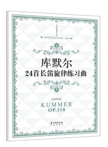 库默尔24首长笛旋律练习曲
