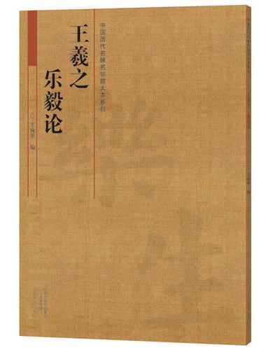《中国历代名碑名帖放大本系列  王羲之  乐毅论》
