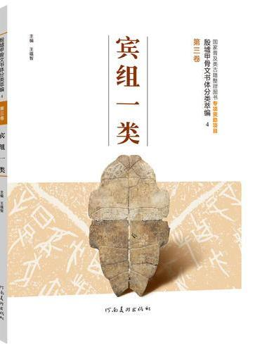 《殷墟甲骨文书体分类萃编·第三卷  宾组一类》