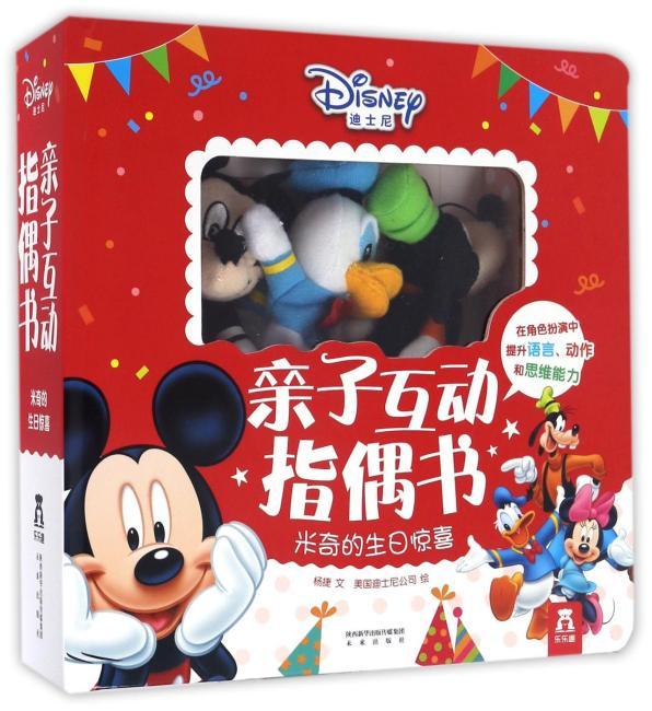 迪士尼亲子互动指偶书-米奇的生日惊喜