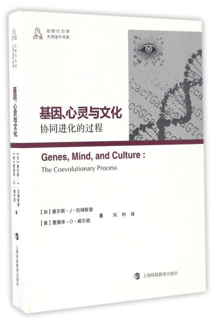基因、心灵与文化——协同进化的过程