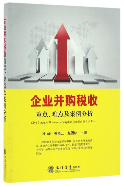 企业并购税务-重点,难点及案例分析(徐峥)