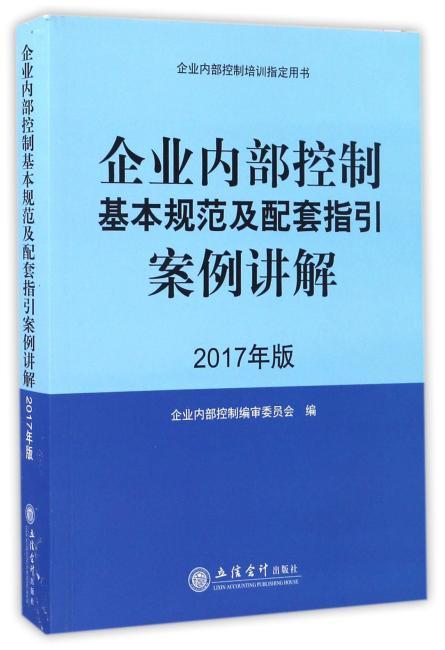 (2017版)企业内部控制基本规范及配套指引案例讲解