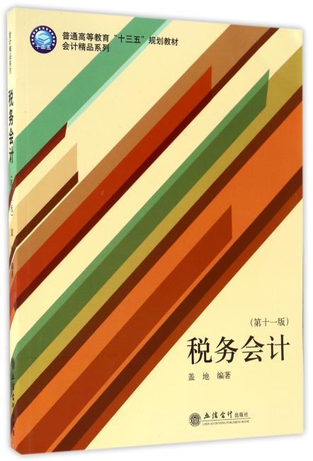 税务会计(第十一版)(盖地)