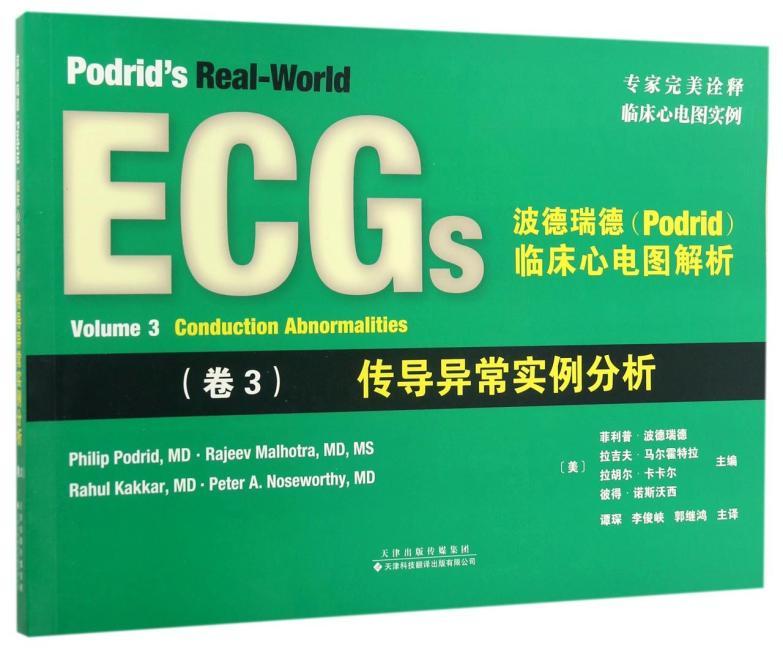 波德瑞德(Podrid)临床心电图解析:(卷3)传导异常实例分析