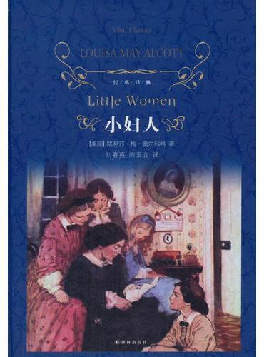 经典译林:小妇人
