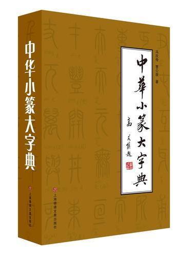 中华小篆大字典