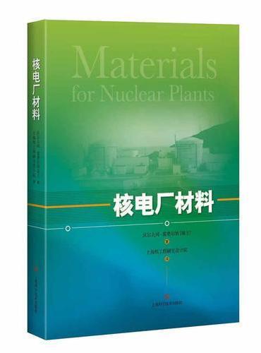核电厂材料