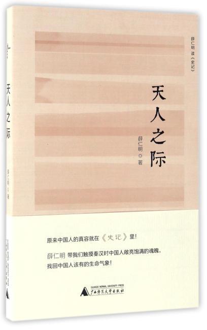 薛仁明作品系列  天人之际:薛仁明读《史记》