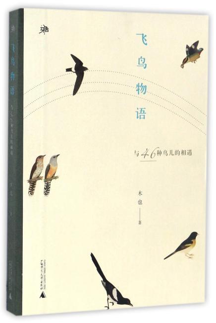 雅活书系  飞鸟物语——与46种鸟儿的相遇