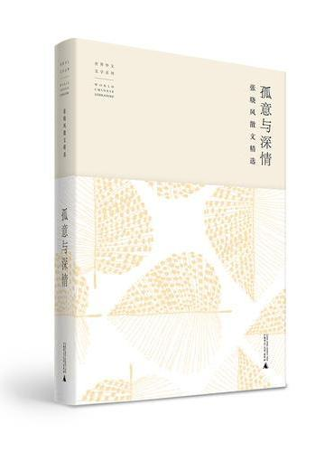 世界华文文学经典  孤意与深情——张晓风散文精选