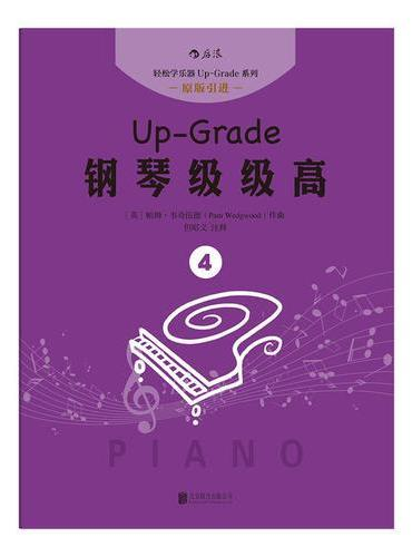 钢琴级级高4 (1-2级):More Up-Grade 1-2