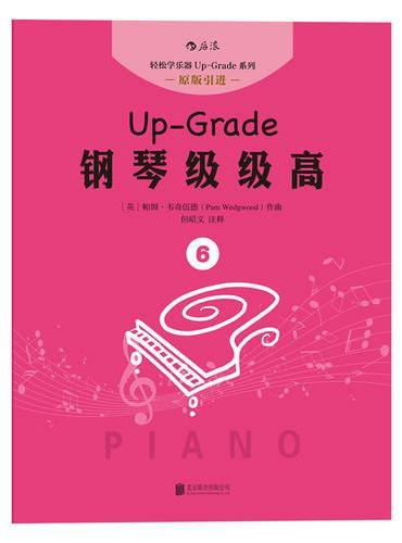 钢琴级级高6(2-3级) :More Up-Grade 2-3