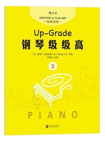 钢琴级级高2(0-1级) :More Up-Grade 0-1