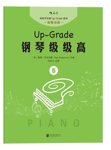 钢琴级级高5 (2-3级):Up-Grade 2-3