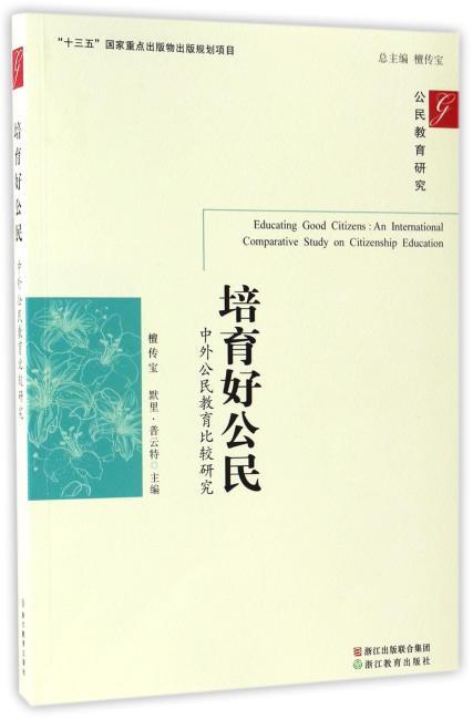 公民教育研究:培育好公民——中外公民教育比较研究