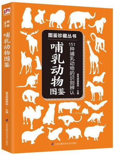 哺乳动物图鉴 :151种哺乳动物的识别与辨认