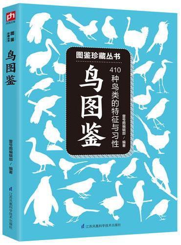 鸟图鉴 :410种鸟类的特征与习性