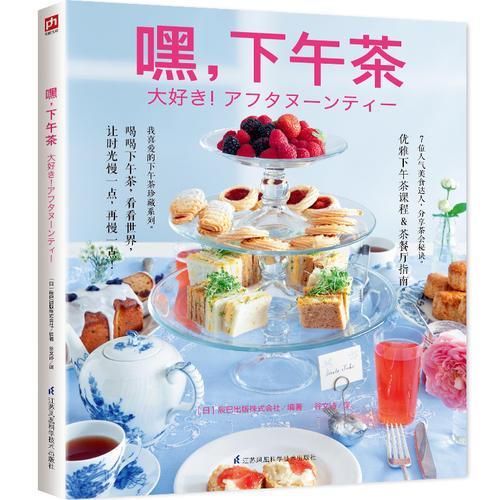 嘿,下午茶:晋升名媛必备手册,让生活优雅起来