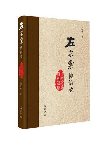 左宗棠传信录:基于清宫档案的真相还原