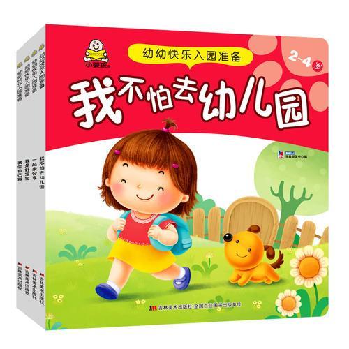 我的幼幼快乐入园准备让孩子轻轻松松爱上幼儿园2-3岁小婴孩童书(我不怕去幼儿园+我会自己做+我是好宝宝+一起来分享)共4册