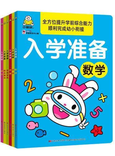 我的入学准备全方位提升学前综合能力小婴孩3-5岁幼儿园学前班适用(数学+语文+拼音+识字+逻辑思维+综合测试)共6册