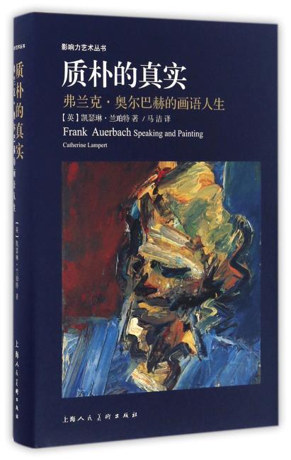 质朴的真实---弗兰克·奥尔巴赫的画语人生