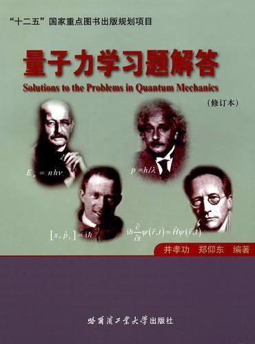 量子力学习题解答(修订版)