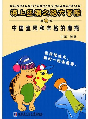 海上丝绸之路大冒险 中国渔网和辛格的魔瓶(第三部)