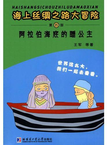 海上丝绸之路大冒险 阿拉伯海底的睡公主(第四部)