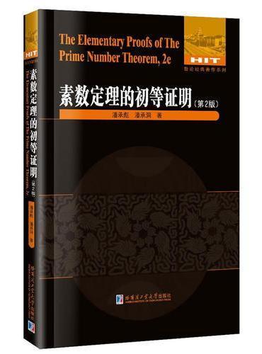 素数定理的初等证明