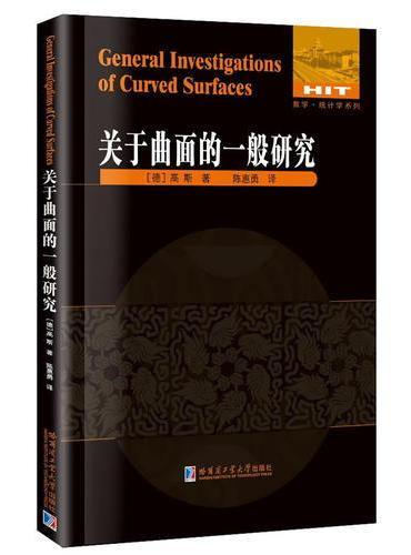 关于曲面的一般研究