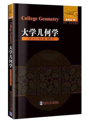 大学几何学