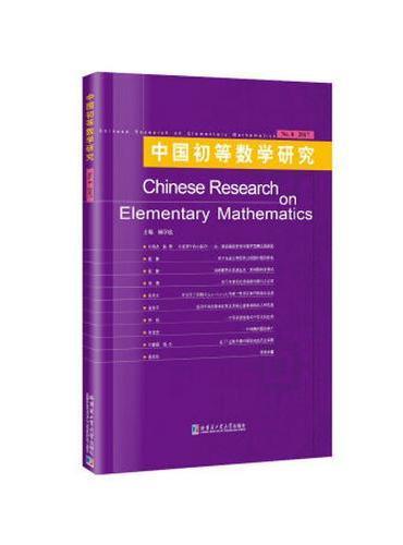 中国初等数学研究.第8辑