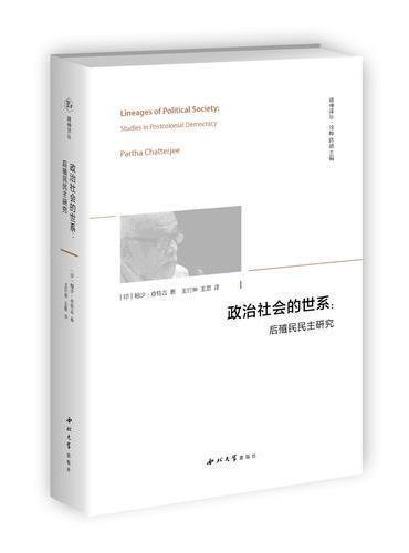 政治社会的世系:后殖民民主研究