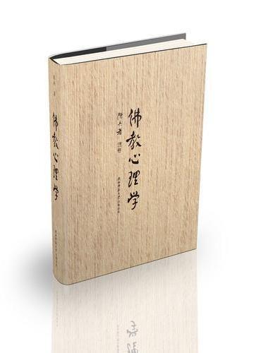 佛教心理学(精装版)