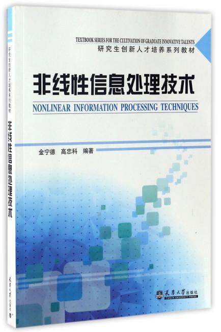 非线性信息处理技术