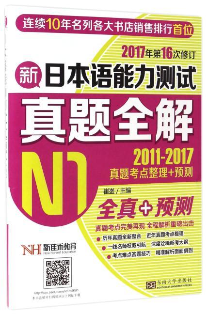 新日本语能力测试真题全解(N1)