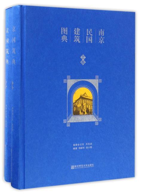 南京民国建筑图典(上、下卷)